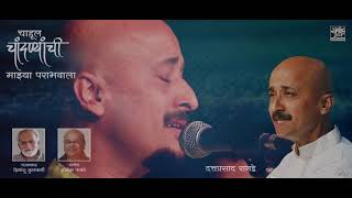 MAJHYA PARABHAVALA  I  Singer – Dattaprasad  Ranade  I  Music- Ashok Patki