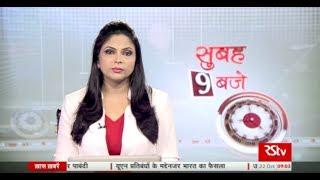 Hindi News Bulletin | हिंदी समाचार बुलेटिन – Oct 22, 2017 (9 am)