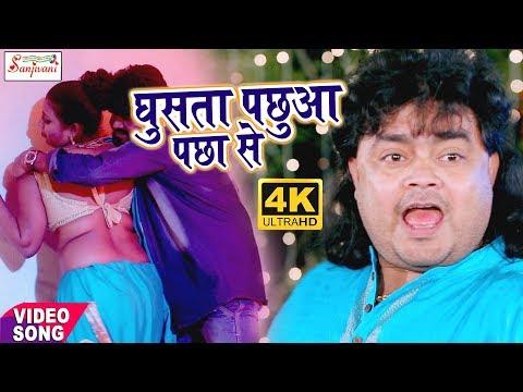 Xxx Mp4 रस चुअता हमरा कच्छा से घुसता पछुआ पाछा से Guddu Rangila Rinki Tiwari 2018 3gp Sex