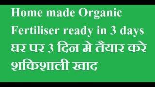 सिर्फ 3 दिन मे घर पर ही जैविक खाद तैयार करे How to make Liquid Fertilizer/Booster for Plants at home