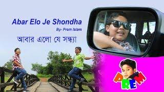Abar Elo Je Sondha | আবার এলো যে সন্ধ্যা | Prem Islam | Tribute To Lucky Aakhand | Nice Location