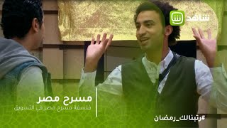 مسرح مصر |  لو ليك في الماركتينج ... لازم تشوف فلسفة مسرح مصر في التسويق
