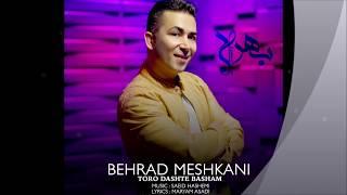 ahang shad irani ,{ Behrad Meshkani} , new persian top music
