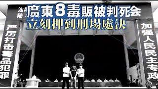 廣東8毒販被判死 立刻押到刑場處決 | 台灣蘋果日報