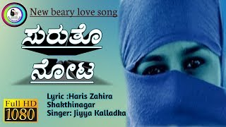 New Beary Song 2017| Lyrics: Haaris Zahira Shaktinagar| Singer: Jiyya Kalladka.