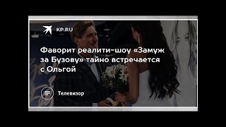 Фаворит реалити-шоу «Замуж за Бузову» тайно встречается с Ольгой