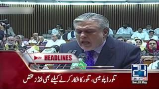 News Headlines   09:00 PM   28 May 2017   24 News HD
