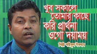 খুব সকালে তোমার কাছে করি প্রার্থনা | Khub Sokale | Shariful Islam | Bangla Islamic Song