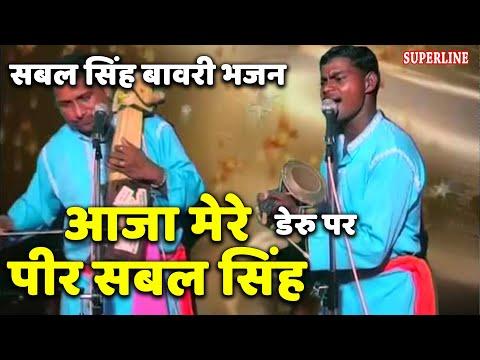 Xxx Mp4 Sabal Singh Bawri Bhajan Aja Mere Peera Sabal Singh 3gp Sex