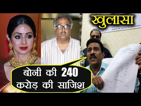 Xxx Mp4 Sridevi MYSTERY Boney Kapoor In TROUBLE Retired ACP Reveals TRUTH Of 240 Cr Insurance FilmiBeat 3gp Sex