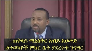 Ethiopia -- Prime Minister Abiy Ahmed appears before Parliament for briefing and answer questions