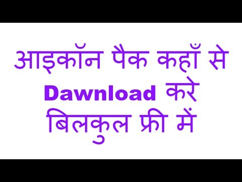 Xxx Mp4 How To Dawnload FREE ICON Pack HINDI Technical Ansari 3gp Sex