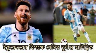 মেসির জাদুকরী হ্যাটট্রিক!!! সরাসরি বিশ্বকাপে আর্জেন্টিনা | Argentina vs Ecuador | Messi hat trick
