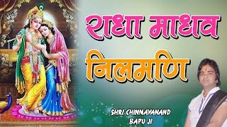 राधा माधव निलमणि !! Radha Madhav NeelMani !! Pujya Shri Chinmayanand Bapu Ji Maharaj