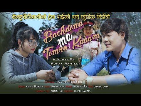 Xxx Mp4 Bachdina Ma Timro Kasam By Karan Bomjan New Music Video 2019 Ft Hema Rai Phalit Rai 3gp Sex