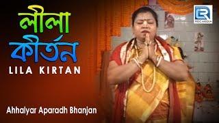 Lila Kirtan | Ahhalyar Aparadh Bhanjan | Full Video Song | Bengali Jatra Bhajan
