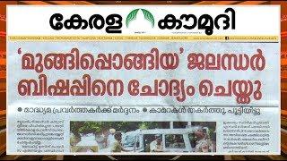 മുങ്ങിപ്പൊങ്ങിയ ജലന്ധർ ബിഷപ്പിനെ ചോദ്യം ചെയ്തു | News track 01 | Kaumudy TV