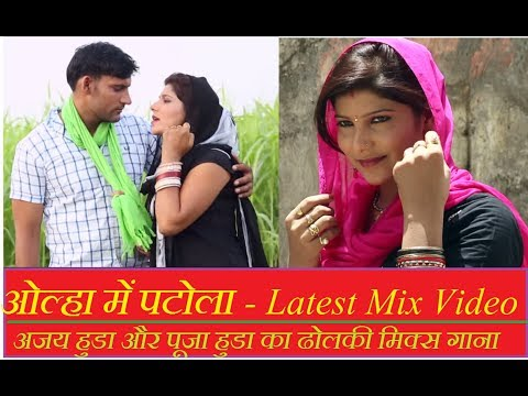 Olha me Patola | Ajay Hooda and Pooja Hooda | Dj mix haryanavi video
