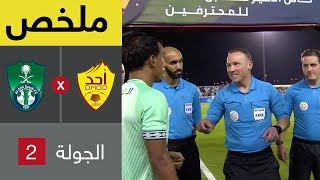 ملخص مباراة أحد والأهلي في الجولة 2 من دوري كأس الأمير محمد بن سلمان للمحترفين