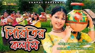 Piriter Kolshi Pele । Bangla Song । HD Video