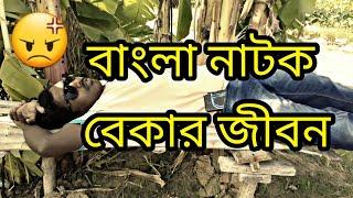 Bangla Natok Bekar Jibon/বাংলা নাটক বেকার জীবন