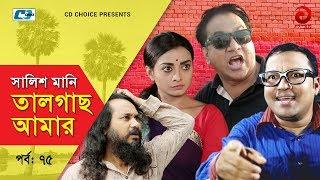 Shalish Mani Tal Gach Amar | Episode - 75 | Bangla Comedy Natok | Siddiq | Ahona | Mir Sabbir