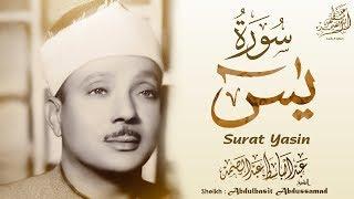عبدالباسط عبدالصمد - سورة يس | Abdulbasit Abdussamad - SURAT YASIN