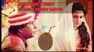 Bangla Funny Natok - Abba Dont Mind (আব্বা ডোন্ট মাইন্ড) - Mosharraf Karim Funny Natok