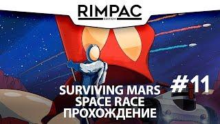 Surviving Mars: Space Race _ #11 _ Торговля набирает обороты :)