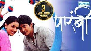 Parambi -  पारंबी   Bhushan Pradhan   Sai Lokur   Ganesh Yadav   HD Full Movie