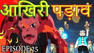 आखिरी पड़ाव | Adventures Hindi Cartoon Series Surya Nagar ke Saahasi for Kids