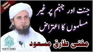 Jannat Aur Jahannam Pr Ghair Muslimo Ka Aiteraz | Mufti Tariq Masood