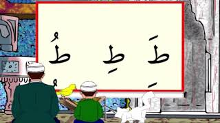 Reading Of Three Sounds | The Alphabet Of The Quran