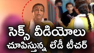 స్కూల్ లో సెక్స్ వీడియోలు చూపిస్తున్న లేడీ టీచర్ || lady Teacher showing obscene videos to students