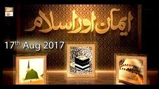 Emaan Aur Islam - Topic - Sabar - ARY QTV