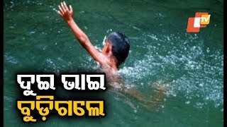 2 minors drown in pond in Balasore district