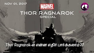 [Tamil] - What we can expect from Thor:: Ragnarok - Thor Special Part 2