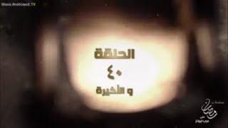 عطر الشام 2 الحلقة الاخيرة المقطع الاول