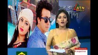 এই মাত্র....শাকিবের সাথে অপুর ঘটনার নতুন মোড় !Shakib Khan!Latest Bangla News