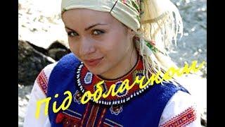 Під облачком 💔 Lemko   Ukrainian highlander song