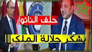 سؤول بحلف  الناتو  يشكر جلالة الملك محمد السادس