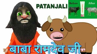 Patanjali beauty products talking tom new funny video