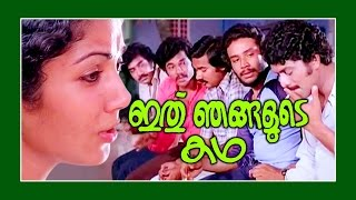 Ithu Njangalude Katha | Malayalam Full Movie | Sreenath & Shanthi Krishna