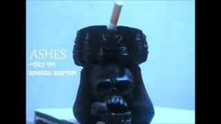 ashes new song pobitro pap/ janala ta khule daw