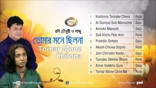 images Tomar Mone Chilona তোমার মনে ছিলনা Robi Chowdhury Saju Full Audio Album Sonali Products