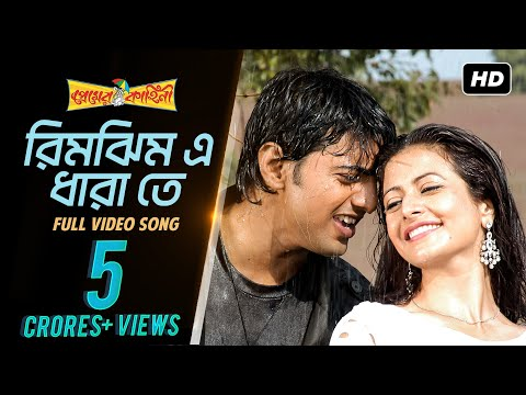 Rimjhim E Dhara Te | Premer Kahini | Dev | Koel | Jeet Gannguli| 2008
