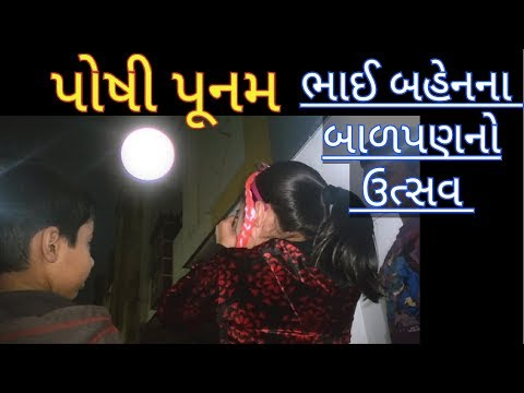 Xxx Mp4 Poshi Poonam Fun Game Of Brother Sister Celebration Of Childhood Game And Food On Terrace 3gp Sex