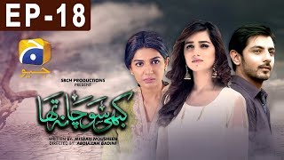 Kabhi Socha Na Tha - Episode 18 uploaded on 31-08-2017 1930 views
