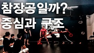 [GNK CORE] 참장(站樁) , 중심과 구조력 Cham jang gong or Trick