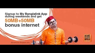 কিভাবে My Banglalink Account খুলবেন How to Creae to My Banglalink app.